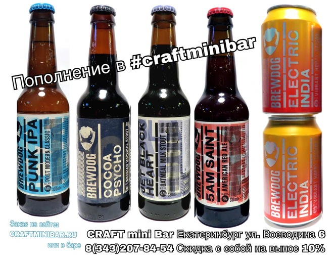 Фото craft beer in Russia Brewdog Brew Punk Ipa Cocoa Psycho Jet Black Heart 5AmSaint, Electric Indi